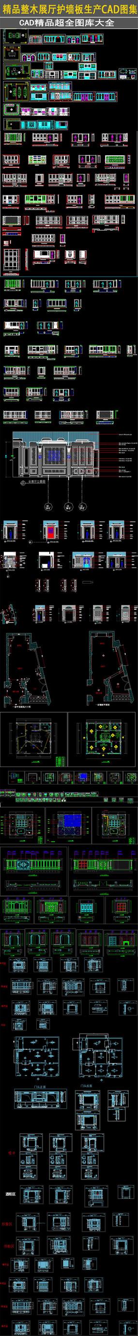 精品整木展厅护墙板CAD图集