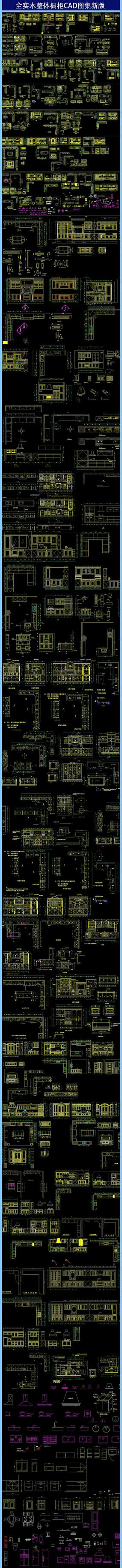 全实木整体橱柜CAD图集新版
