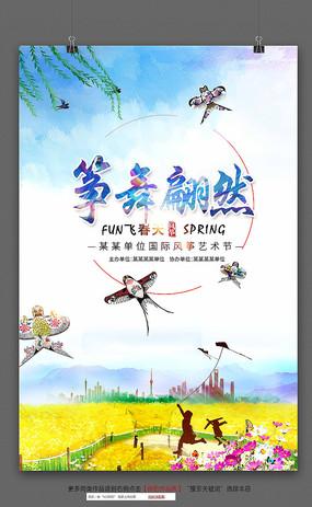 水彩春花开风筝节海报