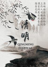 水墨雨燕清明节海报