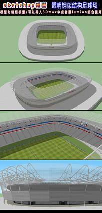 透明钢架结构足球场su模型