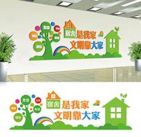 校园宿舍文化墙模板