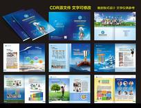 学校教育培训宣传画册设计