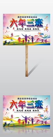 运动会班牌模板设计