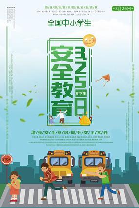 中小学生安全教育海报