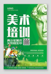 创意美术培训海报