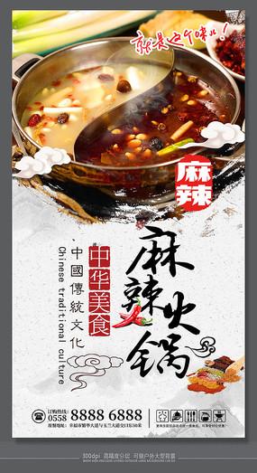 传统麻辣火锅美食文化海报