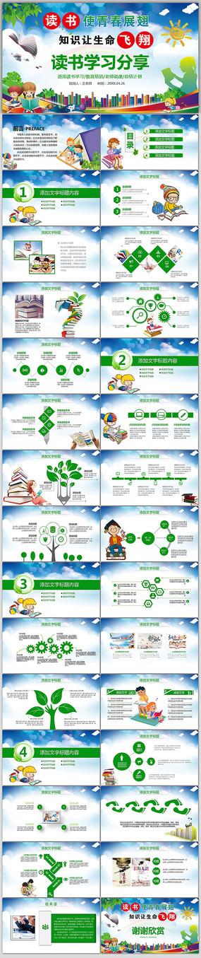 读书学习分享学校教育PPT
