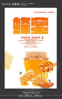 蜂蜜促销宣传海报设计