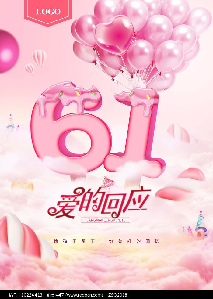 粉色清新儿童节海报图片