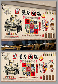 复古怀旧重庆火锅美食背景墙