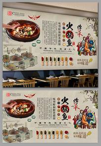 复古火锅鱼餐厅工装背景墙