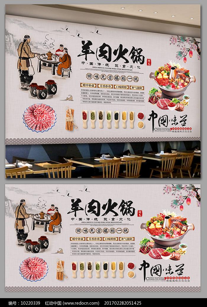 复古中式羊肉火锅背景墙装饰画图片