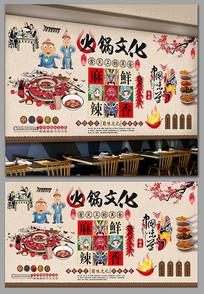 复古中式重庆火锅文化背景墙
