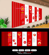 红色大气党建文化墙党建形象墙