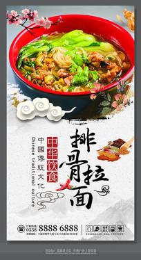 精品大气水墨面条美食文化海报