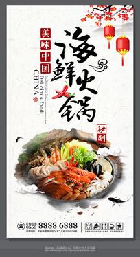 精品水墨海鲜火锅美食文化海报