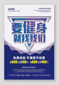 蓝色健身宣传海报