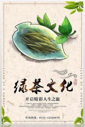 绿茶文化设计海报