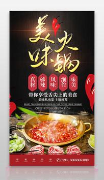 美味火锅促销海报