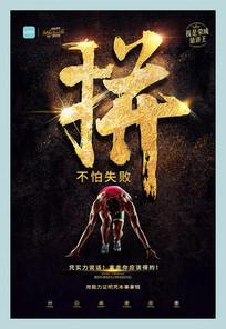 拼搏奋斗企业文化海报