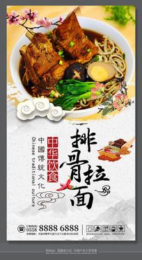 时尚中国风拉面面点美食海报