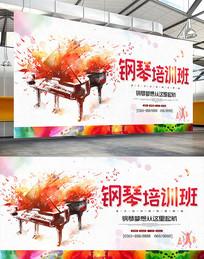 水彩背景钢琴培训班招生海报