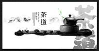 水墨创意茶文化海报