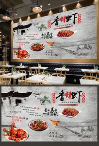 香辣虾背景墙