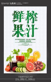 鲜榨果汁促销宣传海报设计