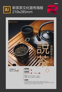 新茶茶文化宣传海报设计