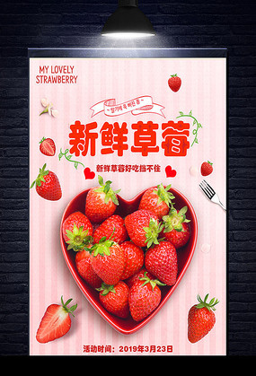 新鲜草莓海报