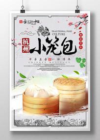 中国风杭州小笼包美食海报