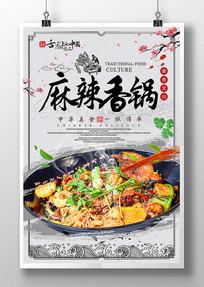 中国风麻辣香锅美食海报设计
