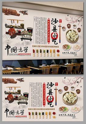 中國風沙縣小吃美食背景墻