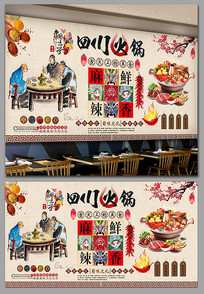 中国风四川火锅文化背景墙