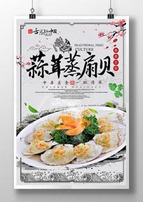 中国风蒜茸蒸扇贝美食海报