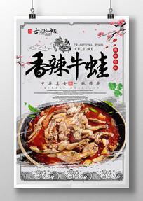 中国风香辣牛蛙美食海报设计