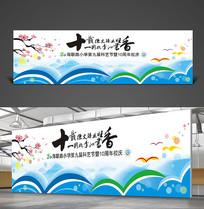 中国风学校校庆活动背景板