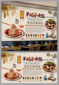 中国风羊蝎子火锅背景墙壁画