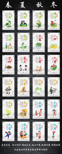 中国风整套二十四节气海报设计