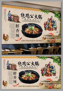 中华美食烧鸡公火锅饭店背景墙