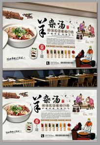 中式传统美食羊杂汤背景墙