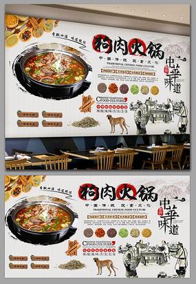 中式狗肉火锅餐饮工装背景墙