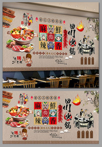 中式怀旧四川火锅餐饮背景墙