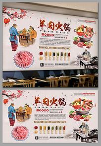 中式羊肉火锅店美食餐饮背景墙