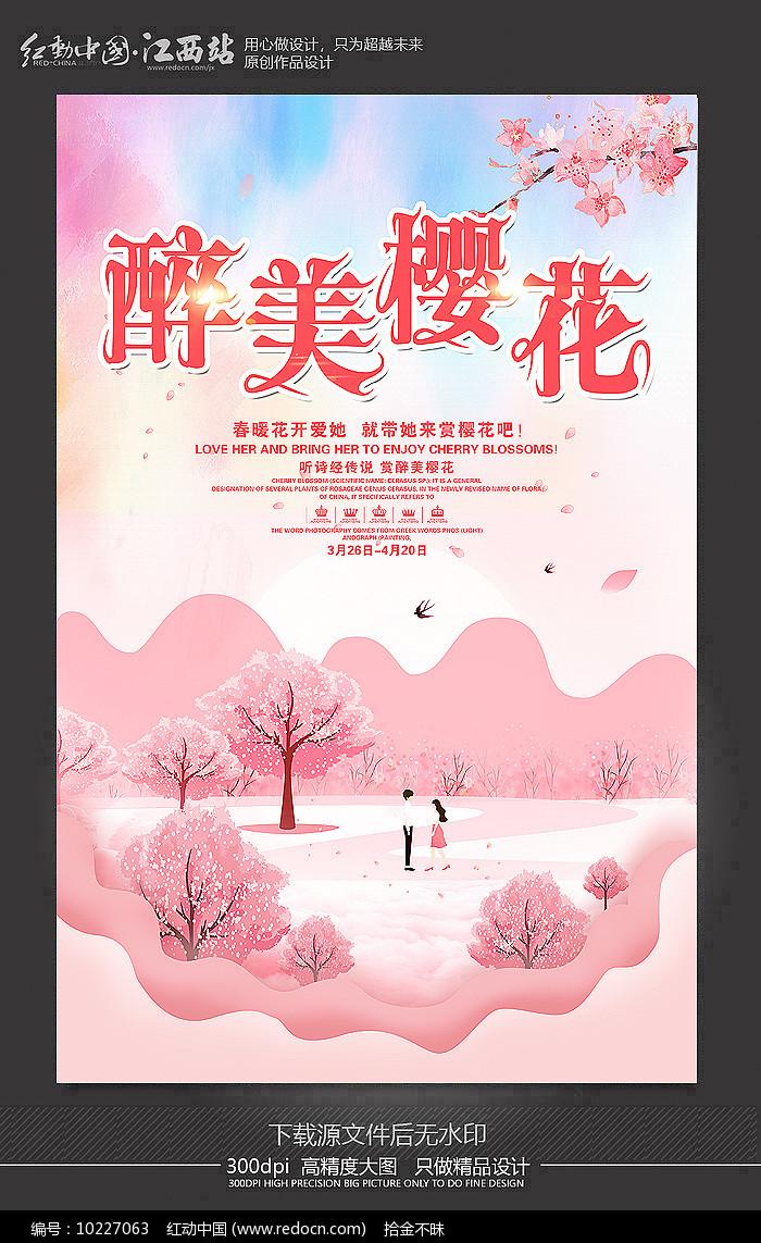醉美樱花宣传海报设计图片