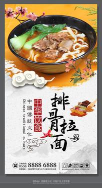 最新大气面食餐饮文化海报