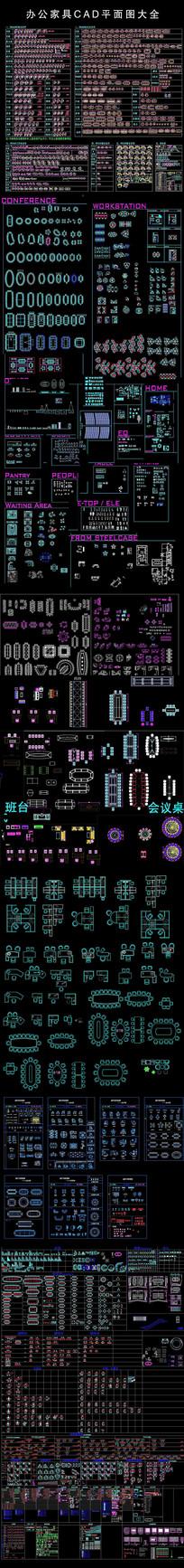 办公家具CAD平面图