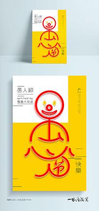 创意愚人节海报设计